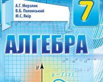 Підручники для школи Алгебра  7 клас           - Мерзляк А. Г.