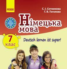 Підручники для школи Німецька мова  7 клас           - Сотникова С. І.