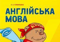 Підручники для школи Англійська мова  4 клас           - Климишина Н. А.