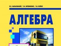 Підручники для школи Алгебра  7 клас           - Мальований Ю. І.