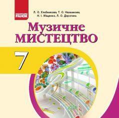 Підручники для школи Музичне мистецтво  7 клас           - Хлєбникова Л. О.