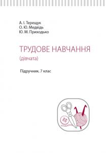 Підручники для школи Трудове навчання  7 клас           - Терещук А. І.