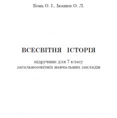 Підручники для школи Всесвітня історія  7 клас           - Іванюк О. Л.