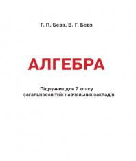 Підручники для школи Алгебра  7 клас           - Бевз Г. П.