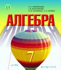 Підручники для школи Алгебра  7 клас           - Тарасенкова Н. А.