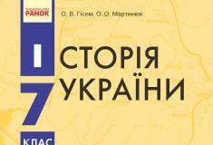 Підручники для школи Історія України  7 клас           - Гісем О. В.