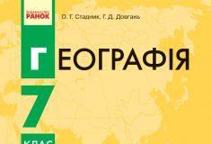 Підручники для школи Географія  7 клас           - Довгань Г. Д.