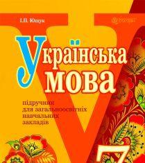 Підручники для школи Українська мова  7 клас           - Ющук І. П.