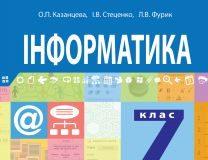 Підручники для школи Інформатика  7 клас           - Казанцева О. П.
