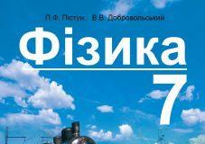 Підручники для школи Фізика  7 клас           - Пістун П. Ф.