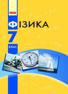 Підручники для школи Фізика  7 клас           - Бар'яхтар В. Г.