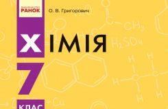 Підручники для школи Хімія  7 клас           - Григорович О. В.