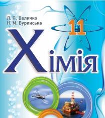 Підручники для школи Хімія  11 клас           - Величко Л. П.
