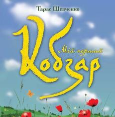 Підручники для школи Літературне читання  1 клас           - Котилевська