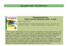 Підручники для школи Природознавство  Grade   4           - Гладюк Т.В. Гладюк М.М.