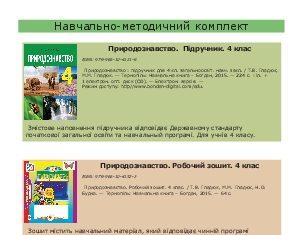 Підручники для школи Природознавство  Grade   4           - Гладюк Т.В.