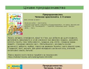 Підручники для школи Природознавство  4 клас           - Гладюк Т.В.