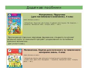 Підручники для школи Математика  4 клас           - Будна Н.О. Беденко М.В.