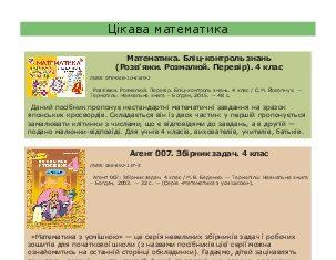 Підручники для школи Математика  4 клас           - Будна Н.О.