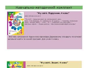 Підручники для школи Я у світі  4 клас           - Беденко М.В.