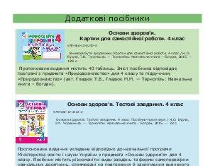 Підручники для школи Основи здоров'я  4 клас           - Кікінежді О.М.