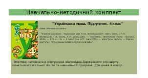 Підручники для школи Українська мова  4 клас           - Варзацька Л.О.