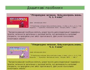 Підручники для школи Літературне читання  4 клас           - Чумарна М.І.