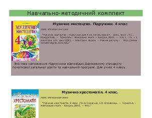 Підручники для школи Музичне мистецтво  4 клас           - Кондратова Л.Г.