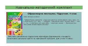 Підручники для школи Образотворче мистецтво  4 клас           - Резніченко М. І.