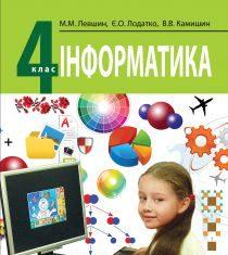 Підручники для школи Інформатика  4 клас           - Левшин Н. Н.