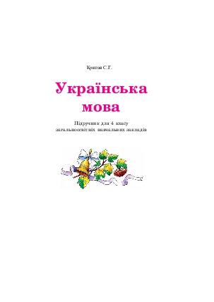 Підручники для школи Українська мова  4 клас           - Криган С.Г.