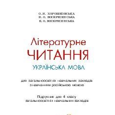 Підручники для школи Літературне читання  4 клас           - Хорошковська О. Н. Н.