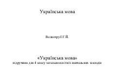 Підручники для школи Українська мова  4 клас           - Волкотруб Г.Й.