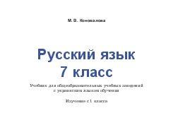 Підручники для школи Російська мова  7 клас           - Коновалова М. В.