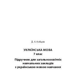 Підручники для школи Українська мова  7 клас           - Кобцев Д. А.