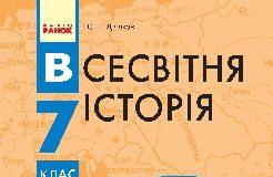 Підручники для школи Всесвітня історія  7 клас           - Д'ячков С. В.