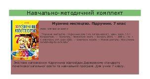 Підручники для школи Музичне мистецтво  7 клас           - Кондратова Л.Г.