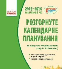 Підручники для школи Українська мова  4 клас           - Коваленко О.М.
