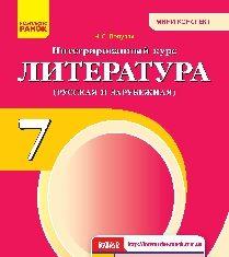 Підручники для школи Літературне читання  7 клас           - Полулях Н.С.