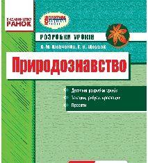Підручники для школи Природознавство  4 клас           - Щербак Г.В.