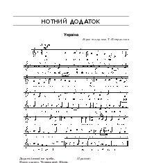Підручники для школи Музичне мистецтво  4 клас           - Хлєбникова Л. О.