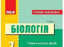 Підручники для школи Біологія  7 клас           - Запорожець Н. В.