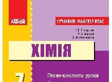 Підручники для школи Хімія  7 клас           - Григорович О. В.  О. В.