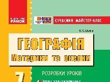 Підручники для школи Географія  7 клас           - Шуліка К.С.