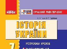 Підручники для школи Історія України  7 клас           - Гісем О.В.
