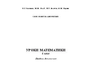 Підручники для школи Математика  4 клас           - Білецька О.І.
