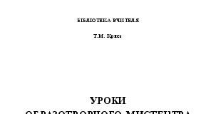 Підручники для школи Образотворче мистецтво  4 клас           - Криса Т.М.