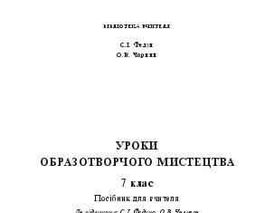 Підручники для школи Образотворче мистецтво  7 клас           - Федун С.І.