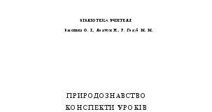 Підручники для школи Природознавство  4 клас           - Тесля В.В.