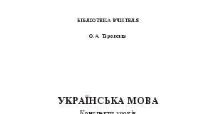 Підручники для школи Українська мова  4 клас           - Таровська О.А.